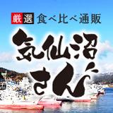 Yahoo! ショッピング 「復活! 気仙沼さん」
